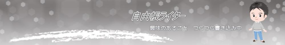 自由帳ライター日記